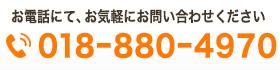 018-880-4970